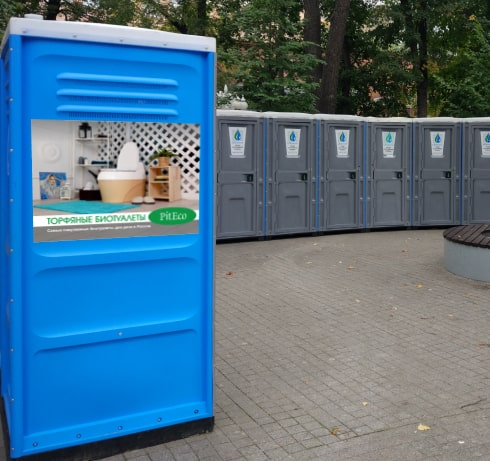 Portable Toilets Toypek - 10 advertising place